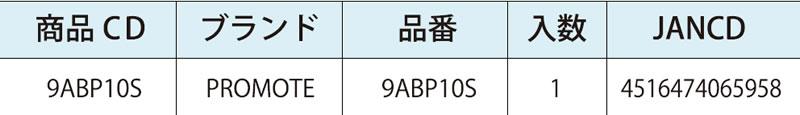 9ABP10S