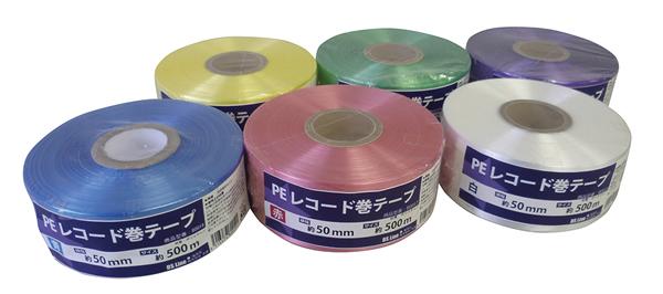 PE レコードテープ