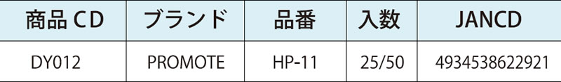 HP-11